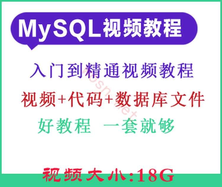 mysql 视频教程下载 百度云(入门到精通)
