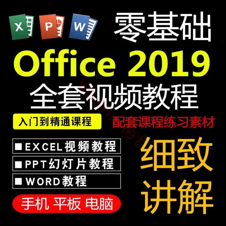 word 表格排版视频教程下载 百度云(自学全集)
