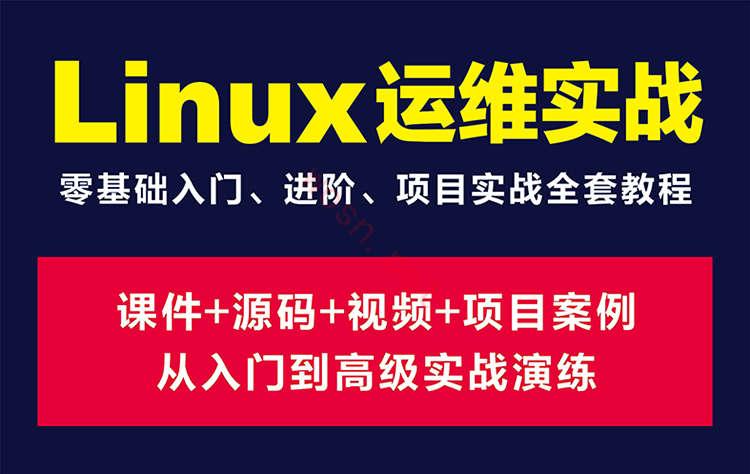linux 基础入门视频教程下载 百度云(运维实战)