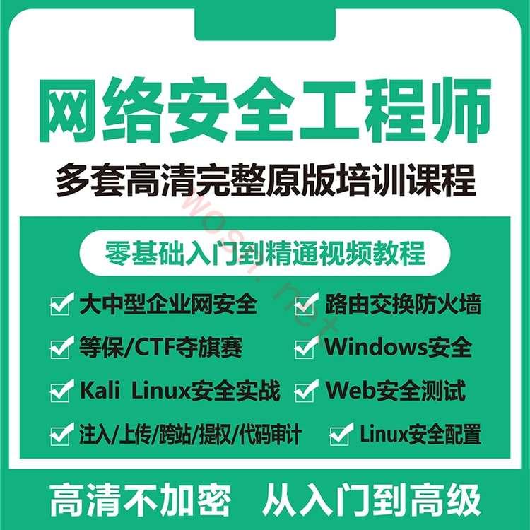 网络安全工程师视频教程下载 百度云(web 渗透测试)