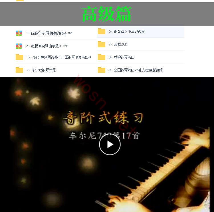 电子琴入门视频教程下载 百度云 (幼儿+成人)