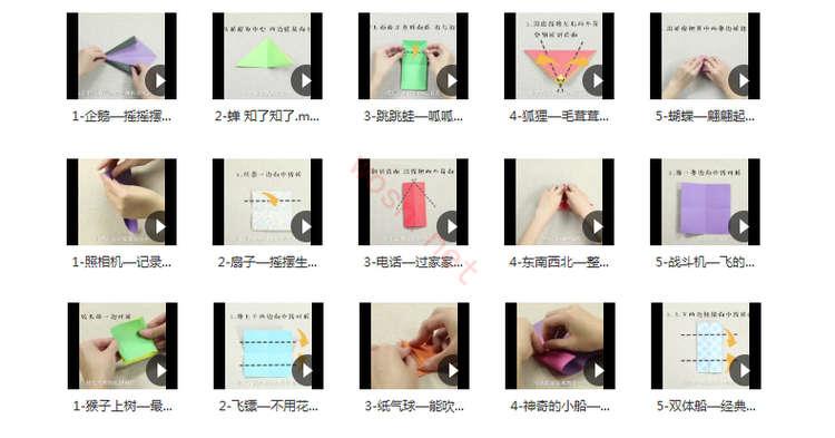 手工折纸视频教程大全下载 百度云 (简单易学)