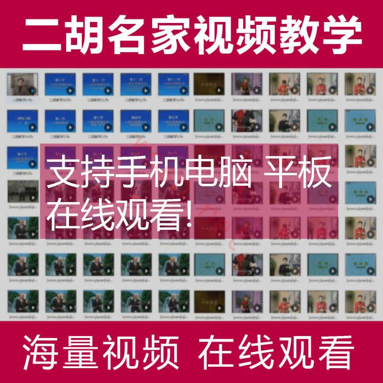 二胡视频教程下载 百度云 (入门基础知识)