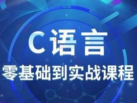 C 语言 C++视频教程下载 百度云 (入门自学)