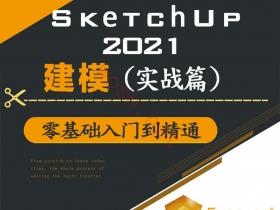 草图大师 sketchup 视频教程下载 百度云 (建模实战)