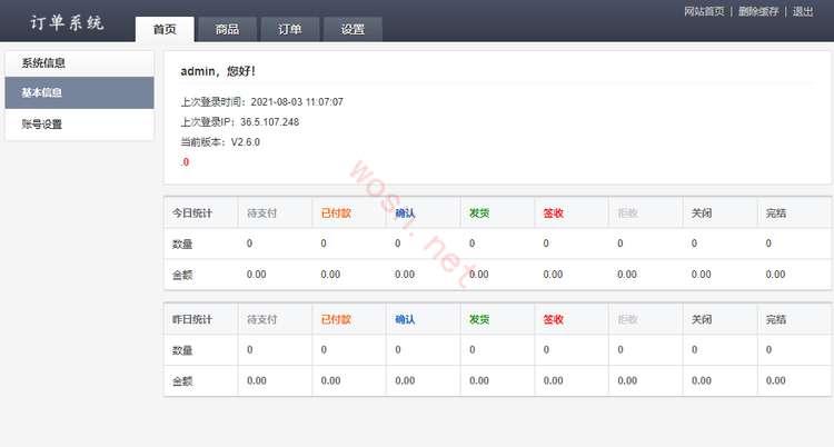 PHP 在线订单系统源码(单页竞价订货+在线支付功能)