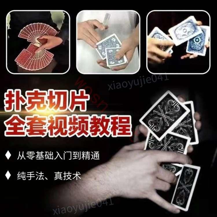 扑克牌纸牌魔术视频教程大全下载 (简单易学)