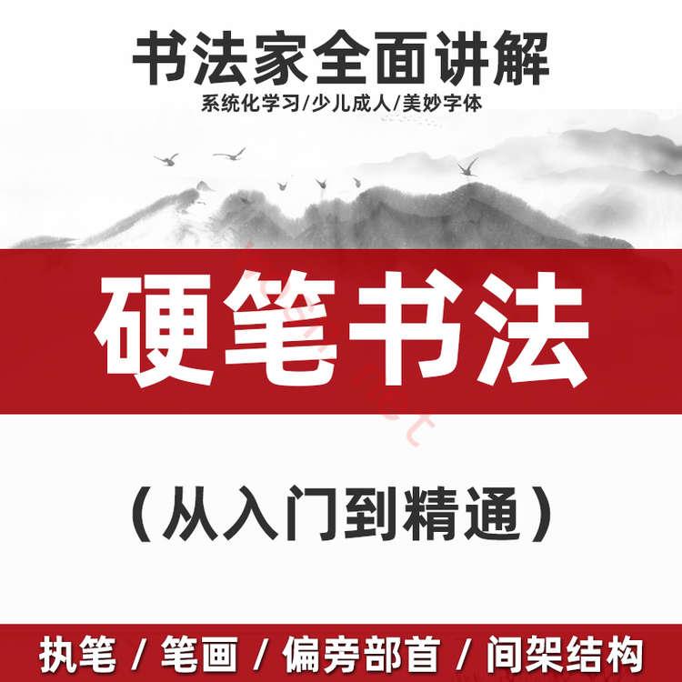 硬笔书法教学视频教程下载 百度云(基础入门全集)