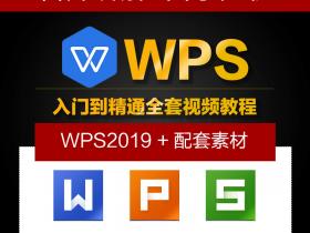 WPS 表格基础视频教程下载 百度云(入门自学)