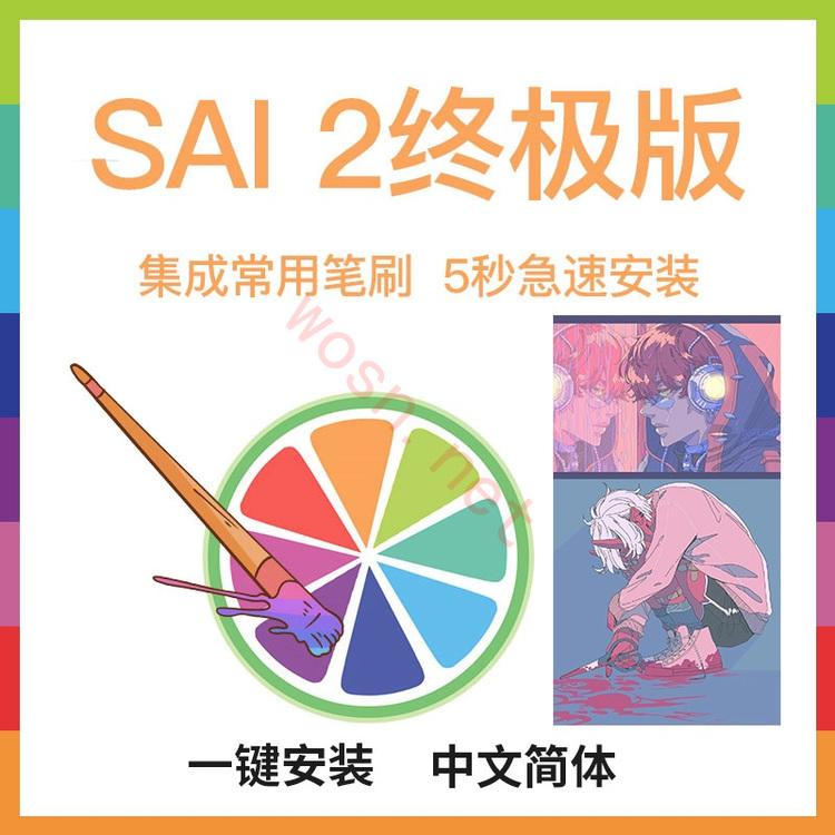sai2 绘画软件下载 中文版 (官方正版)