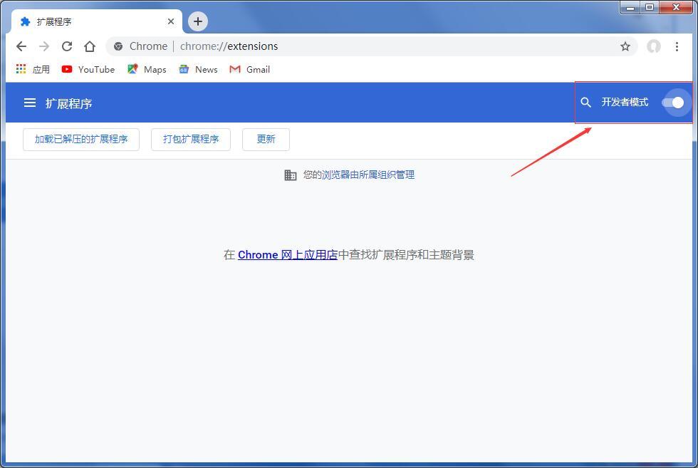 网页图片批量下载工具(支持淘宝\拼多多等各大平台)