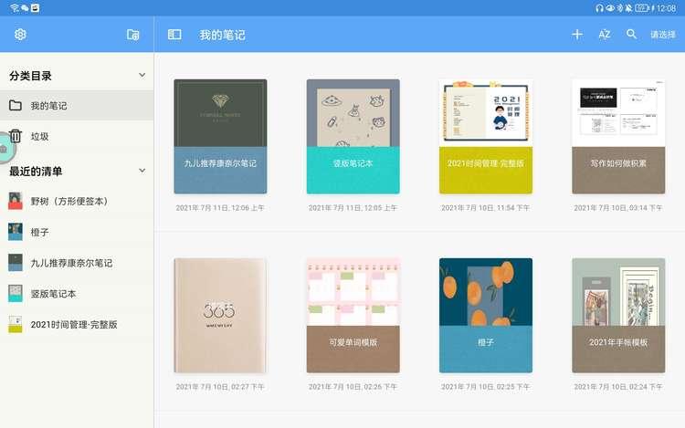 Noteshelf 安卓破解版下载(永久中文版+功能全解锁)