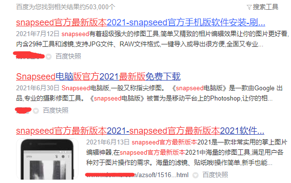 Snapseed 安卓版下载(中文官方最新手机版)