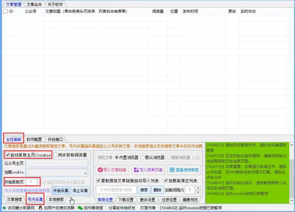 公众号文章批量导出工具(一键采集软件,高效准确)