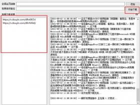 抖音短视频批量下载工具(无水印+一键批量导出)