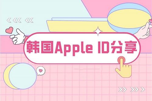 最新韩国苹果 id 账号共享(完美验证可用)
