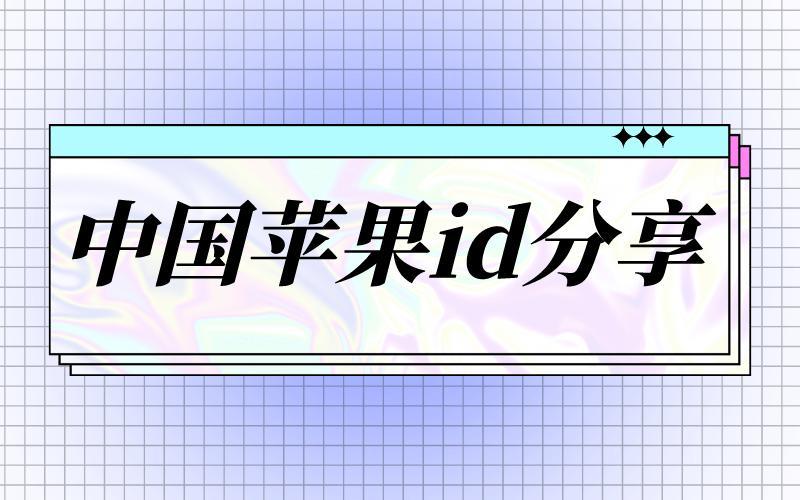 中国大陆区苹果 id 账号免费分享(已验证可用)