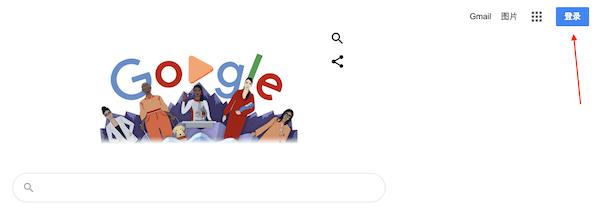 谷歌账号怎么注册?(史上最详细教程)