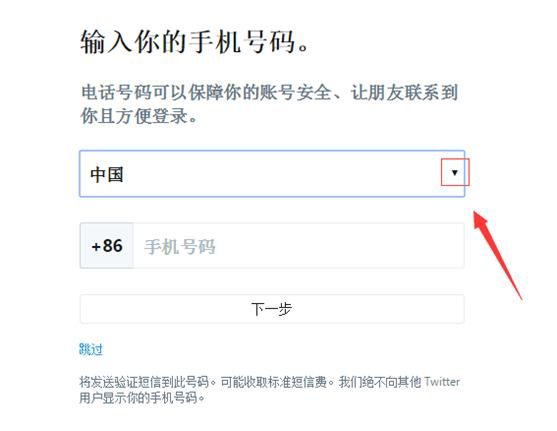 twitter 推特怎么注册账号?(最新详细教程)