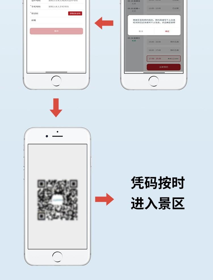 景区分时预约系统开发(源码+公众号+小程序)