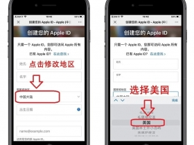 苹果海外 id 怎么注册?(最详细注册教程)